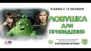 Ловушка для привидения (2015) Русский трейлер