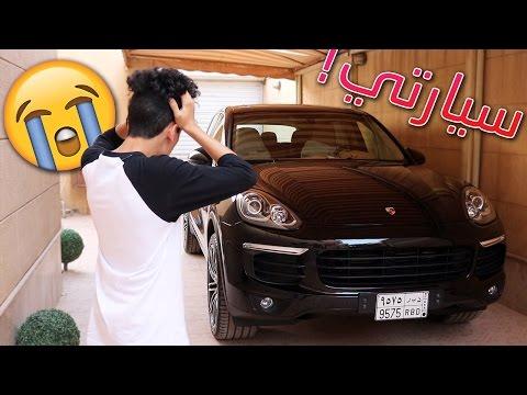 اخوي اشترى لي سيارة بورش ! ( شوفوا ايش صار !!!)