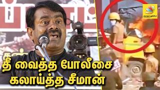 Seeman Slams Tamilnadu Police