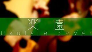 http://naokiukulele.blogspot.jp/2016/05/2016731-l-o-v-e.html 【初心...