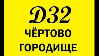 Чертово Городище. МИСТИКА