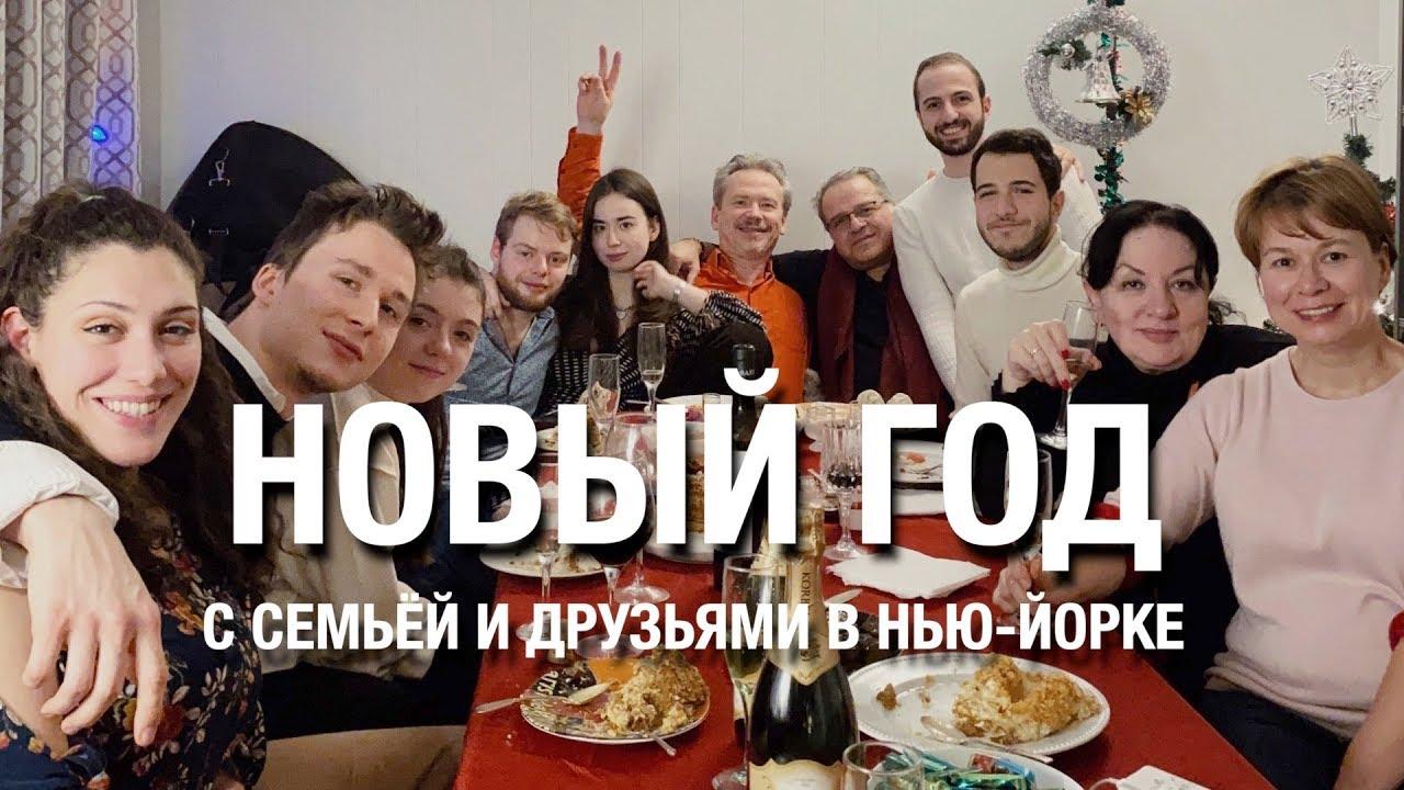 НОВЫЙ ГОД! Семья + друзья + Нью-Йорк = К-К-К-КОМБО - YouTube