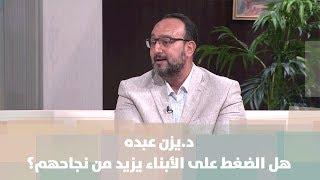 د.يزن عبده - التوازن في تربية أبنائنا يؤدي للنجاح