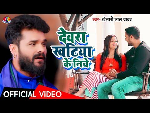 Devra Khatiya Ke Niche   Nahihar Mein Raheli   Khesari Lal