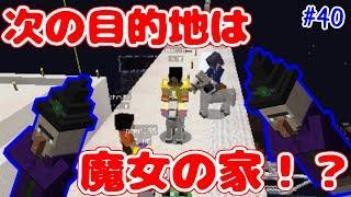 【Minecraft】魔法の炎で鬱爆死、生ぬるいわもっとヤレwwww#40