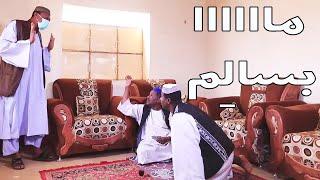 ما بسالِم   بطولة النجم عبد الله عبد السلام (فضيل)   تمثيل مجموعة فضيل الكوميدية