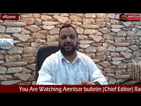 Amritsar Bulletin|| Advocate Sandeep Gorsi(ਕਾਂਗਰਸੀ ਲੀਡਰ)ਨੇ ਆਖੀਰ ਕਿ ਮੰਗ ਕੀਤੀ ਨਵਜੋਤ ਸਿੰਘ ਸਿੱਧੂ ਕੋਲੋ??