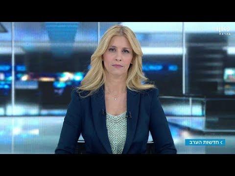 חדשות הערב 30.04.2018: נאום הגרעין של נתניהו | המהדורה המלאה