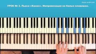 Урок 2. Курс фортепиано 2 ступень. Пьеса Канон. Импровизация на белых клавишах.