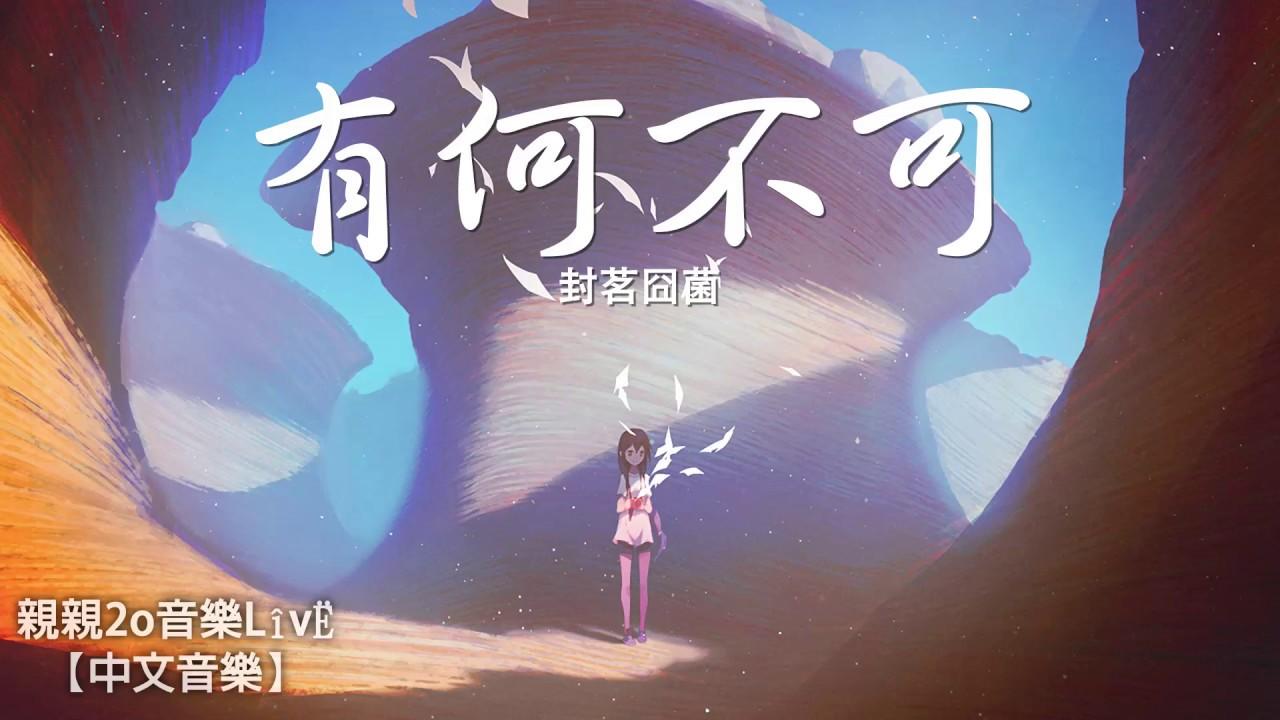 封茗囧菌 - 有何不可【動態歌詞】 - YouTube