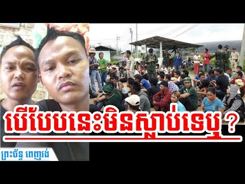 Khmer News Today 2017 | Chum Hout Chum Hour Concern About Thai New Law For Khmer Migrate Workers