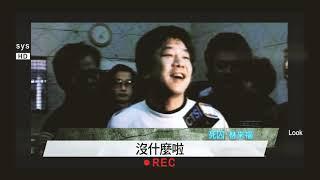 【台灣啟示錄 預告】槍管下的不歸路 鬼見愁林來福