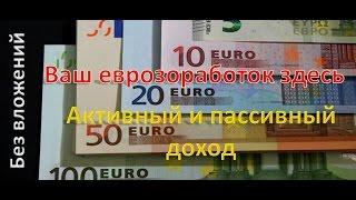 многофункциональный проект по заработку и рекламе в евро