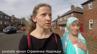 Русская школа - Северная Англия