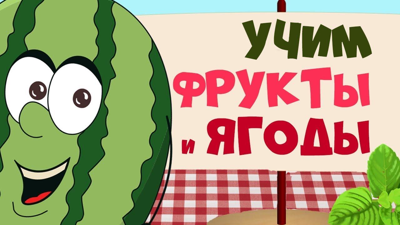ФРУКТЫ и ЯГОДЫ 🥝🍓🍉 для детей - развивающие мультфильмы для ...