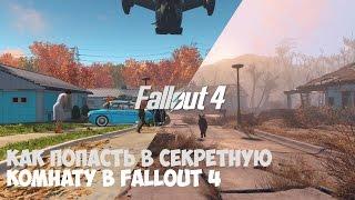Как попасть в секретную комнату в Fallout 4