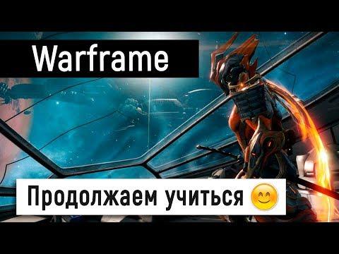 [Warframe] Продолжаем учится 😊 thumbnail