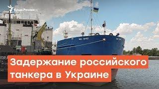 Задержание российского танкера в Украине | Радио Крым.Реалии