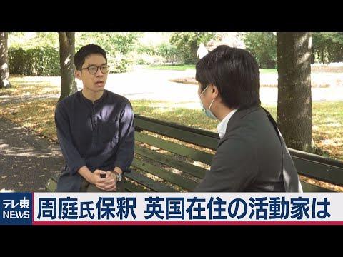 2020/08/12 周庭氏保釈 香港リーダーがテレビ東京に激白(2020年8月12日)