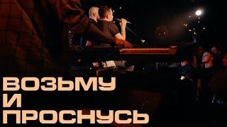 """Каспийский Груз - Возьму и проснусь """"LIVE in Moscow"""" (официальное видео)"""