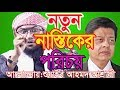 New Godless er adress by Soaib ahmed asrafi ।new bangla waz 2018