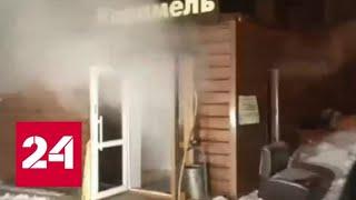 Смотреть видео Пять человек погибли в пермской гостинице: возбуждено уголовное дело - Россия 24 онлайн