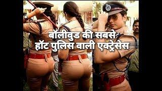 vuclip बॉलीवुड की 4 सबसे हॉट पुलिस वर्दी वाली एक्ट्रेस |bollywood hot actresses in police dress|