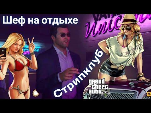 GTA5 Online ► Стрипклуб Проститутки - Ночной клуб - Шеф в загуле и запое! / Live Stream PS4 / Стрим