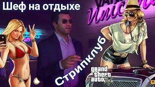 GTA5 Online - Стрипклуб Проститутки - Ночной клуб - Шеф в загуле и запое! / Live Stream PS4 / Стрим