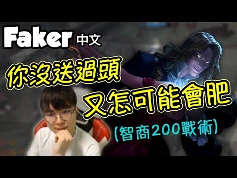 [Faker 中文] 要肥的前提就是要送頭!智商高達200的大魔王戰術!  (中文字幕) -LoL英雄聯盟