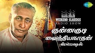 Kunnakudi Vaidyanathan Weekend Classic Radio Show   RJ Sindhu   குன்னக்குடி வைத்தியநாதன்   HD Songs