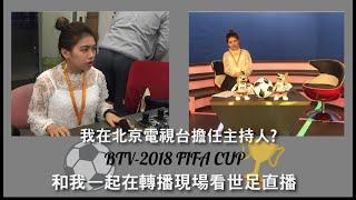 我在北京電視台世界盃轉播擔任主持人?跟我一起在轉播現場看世足直播🙋🏻♀2018 FIFA World Cup⚽️🏆 |Glad Gladys 27