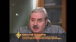 ✾ Николай Левашов - Фильм на основе интервью корреспонденту 1-го канала Москва (2010.08.26)