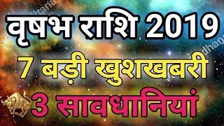 Vrishabh Rashi 2019 | वृषभ राशि की सबसे 7 बड़ी खुशखबरी-4 सावधानिया | Taurus Horoscope In Hindi