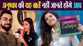 Anushka Sharma Lockdown के बीच मना रही है 32 वां जन्मदिन, जानिए उनसे जुड़ी कुछ ये बातें | FilmiBeat