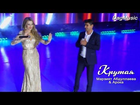 ARO-ka и Марзият Абдуллаева - Крутая  (Cover Version)