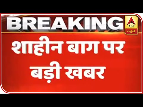 Supreme Court To Hear Shaheen Bagh Matter On March 23 | ABP News