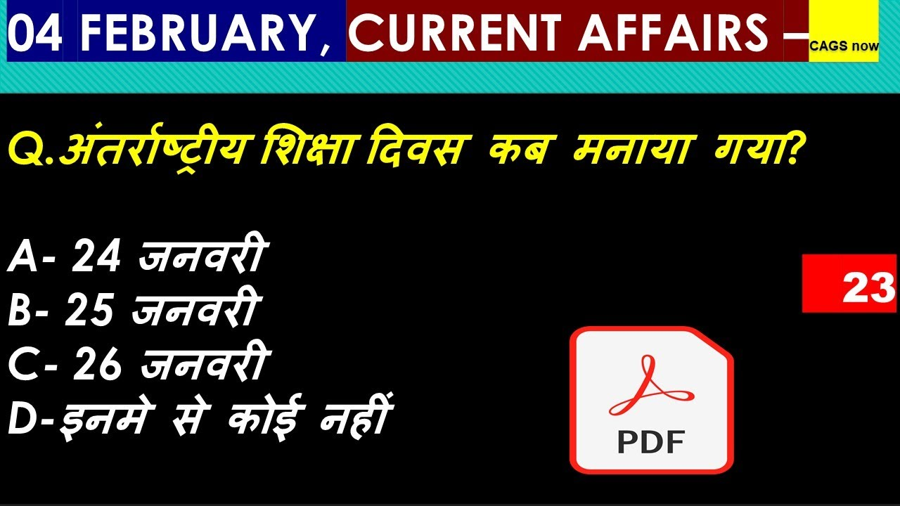 Current Affairs 04 February 2020|Today current affairs|Current Affairs today|current affairs 2019