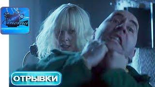 Взрывная Блондинка [2017] Эксклюзивный Отрывок