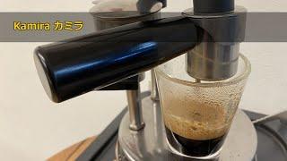続・Kamira カミラ 直火式エスプレッソメーカー 使い方3つのコツ espresso kamira〔#383〕