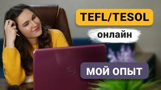 Как я проходила курс TEFL онлайн