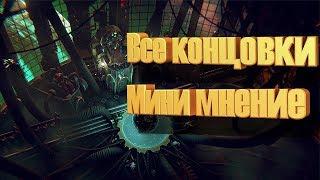 Warhammer 40 000 Mechanicus Все концовки / all endings