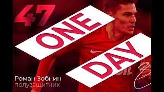 Один день с Романом Зобниным