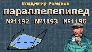 ЗАДАЧИ НА ПОСТРОЕНИЕ СЕЧЕНИЙ ПАРАЛЛЕЛЕПИПЕДА Атанасян 1192 1193 1196