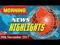 Morning News Highlights || 20th November 2017 || NTV