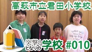 突撃!となりの学校 #010|高萩市立君田小学校
