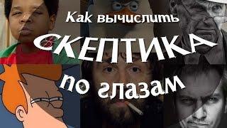 #Физиогномика. Выпуск 3 #Скептицизм на лице