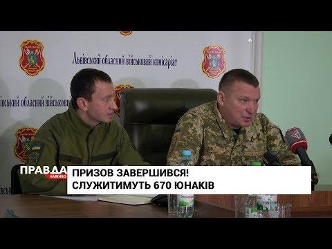 На Львівщині завершився осінній призов: військкомати уже виконали план