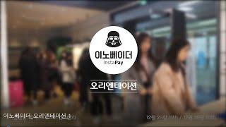이노베이더 오리엔테이션_ 2019.12. 23&27_서…