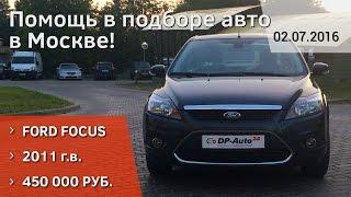 Ford Focus 2011 рестайлинг за 450 000 р Подбор авто в Москве Отзыв